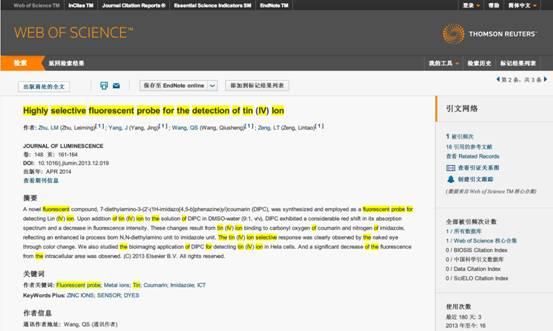 sci文章的检索�_sci论文检索页/检索号/影响因子查询方法
